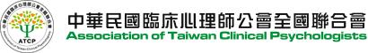 中華民國臨床心理師公會全國聯合會