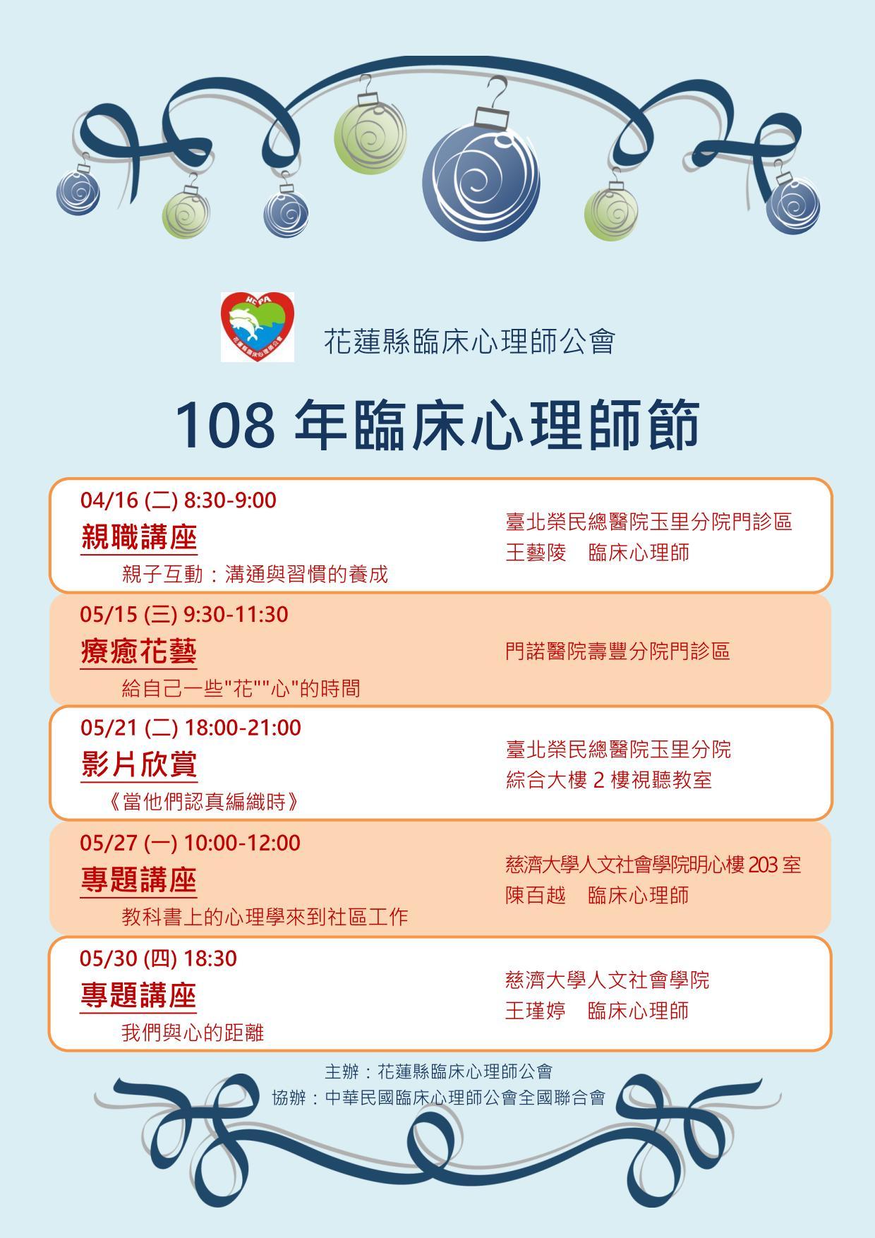 108年臨床心理師節_花蓮縣臨床心理師公會.jpg