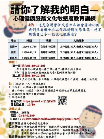 慈濟大學公共衛生學系、台灣原住民醫學學會-請你了解我的明白-心理健康服務文化敏感度教育訓練.jpg