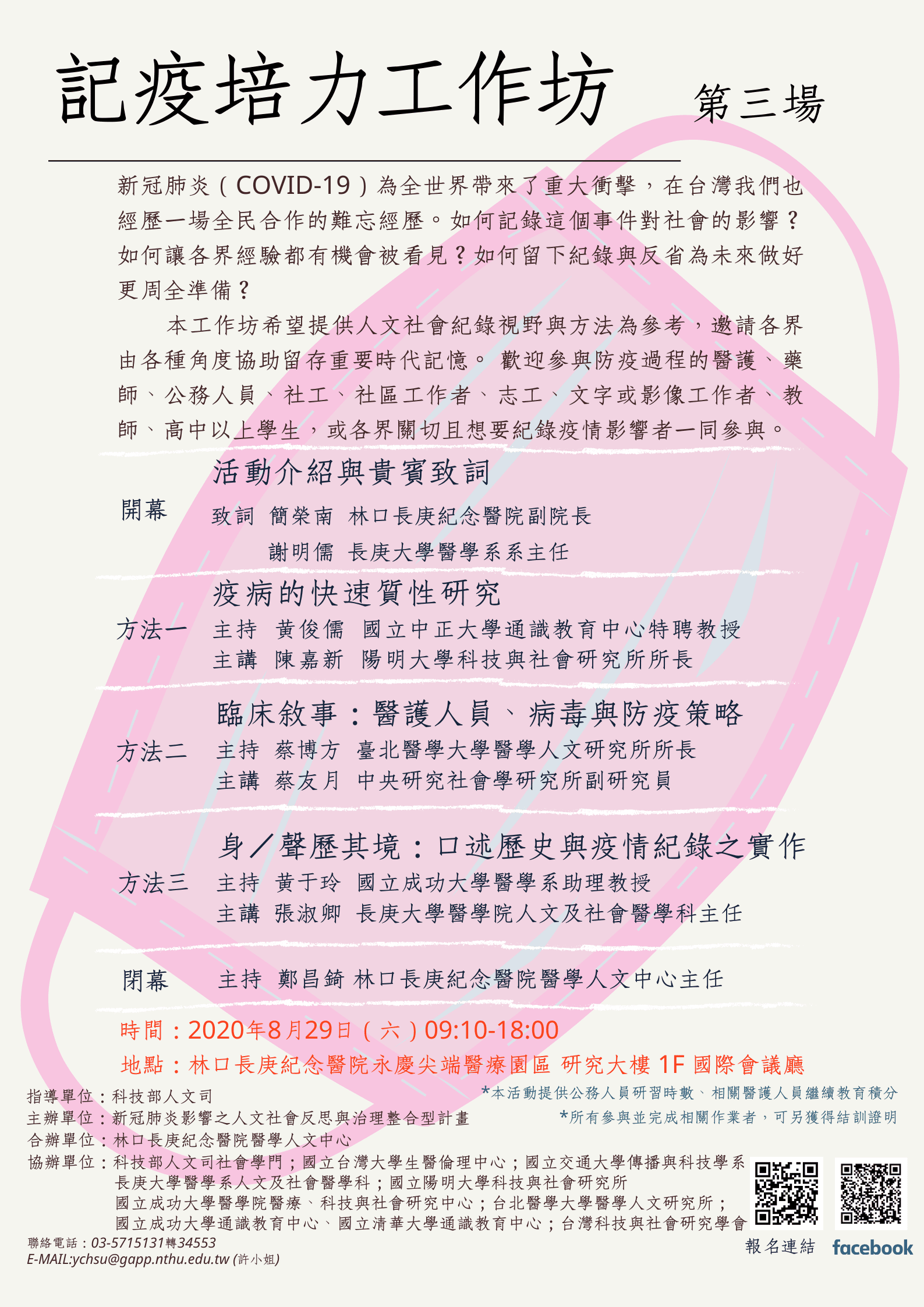 0829記疫培力工作坊海報圖片版 (1).png