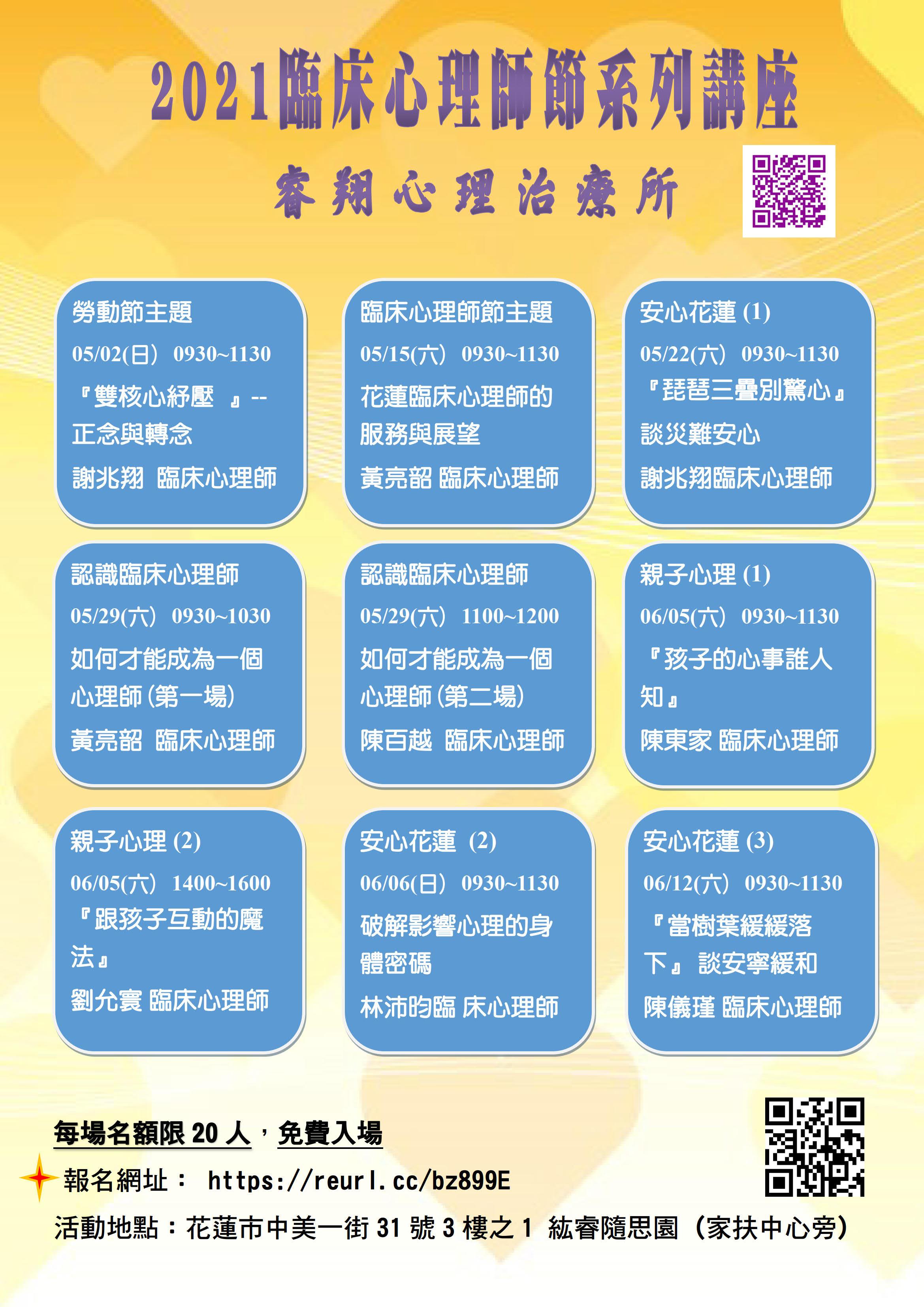 睿翔心理治療所-2021臨床心理師節系列講座.jpg