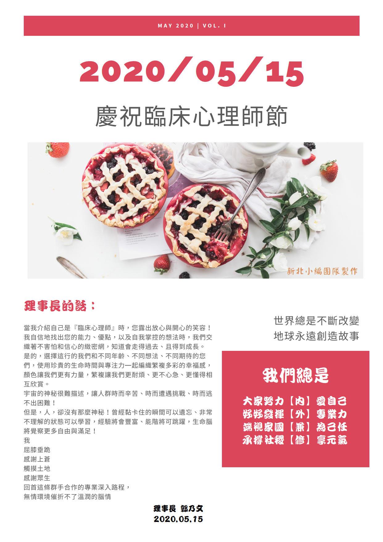 2020臨床心理師節電子報封面.jpg