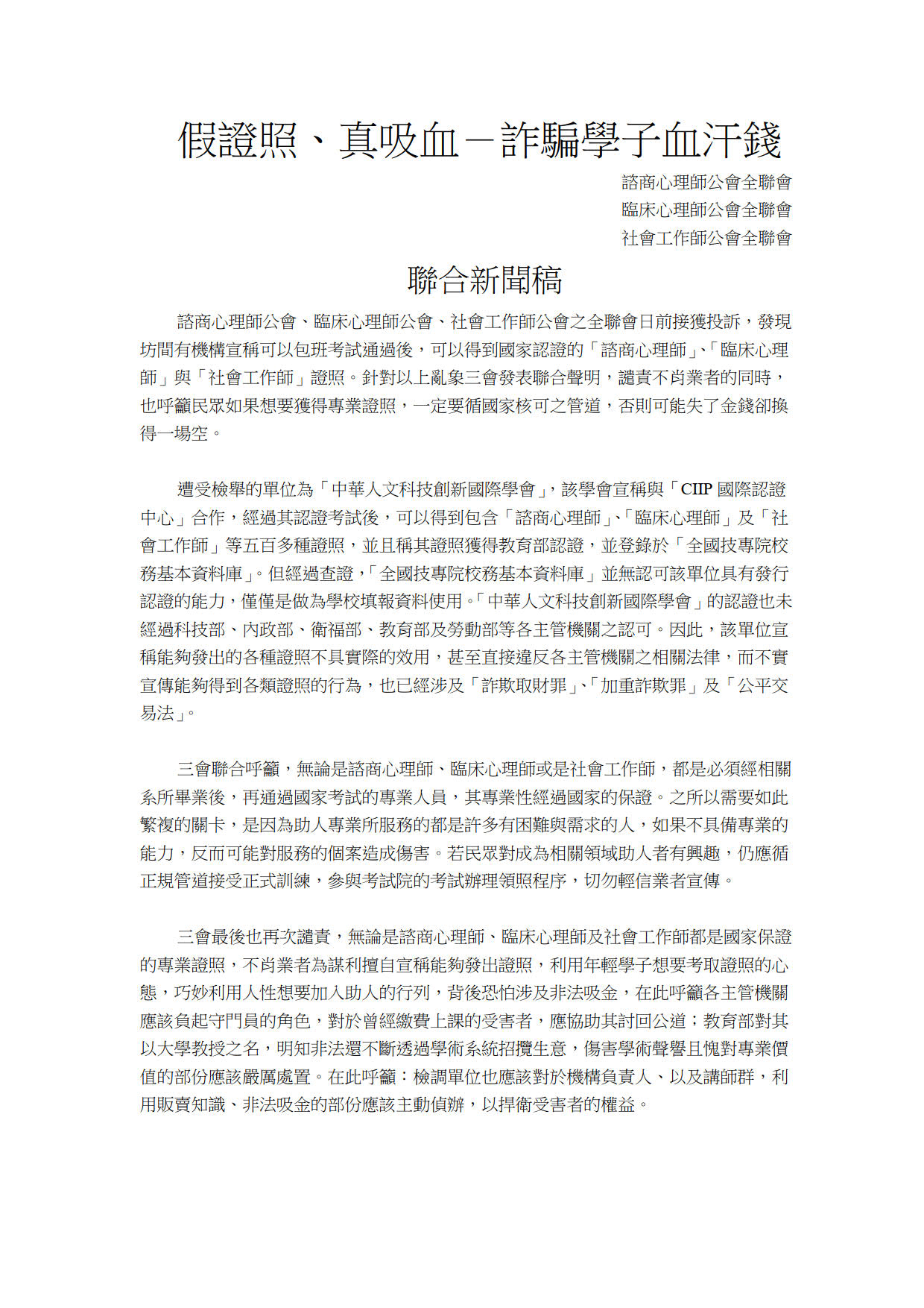 聯合新聞稿.jpg