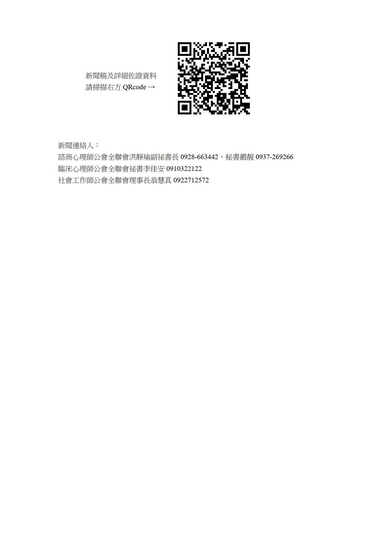 聯合新聞稿_1.jpg