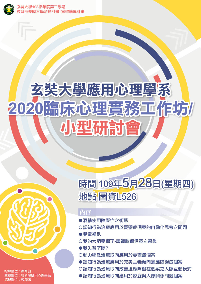 20200518臨床心理實習成果發表實務工作坊小型研討會.jpg